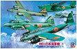 1/700 スカイウェーブシリーズ WWII 日本海軍機 1 プラモデル ピットロード