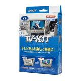 データシステム トヨタ車用 テレビキット TTV-173