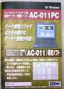 東洋マーク製作所 AC-011PC ダブルセンサー式アルコールチェッカー専用ソフト