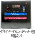 東洋マーク製作所 AC-011SU ダブルセンサー式アルコールチェッカー専用半導体センサー