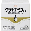 ケラチナミン コーワ 20%尿素配合クリーム 60g