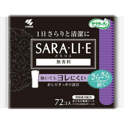 サラサーティ SARA・LI・E(さらりえ) 無香料 72個入
