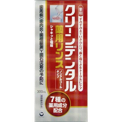 クリーンデンタル 薬用リンス ノンアルコールタイプ 300ml