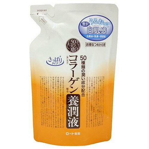 50の恵 養潤液(白)詰め替え用パウチ 200ml