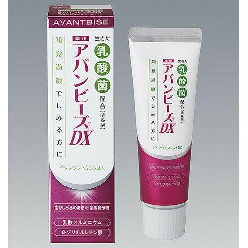 アバンビーズDX 知覚過敏予防 35g
