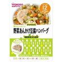 グーグーキッチン 野菜あんかけ豆腐バーグ 80gの画像