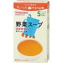 和光堂 手作り応援 野菜スープ 2.3gX8の画像