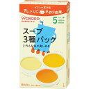 手作り応援 スープ3種パック 8包の画像