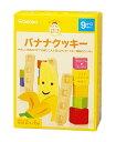 和光堂 すまいるぽけっと バナナクッキー 6袋の画像