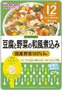 和光堂 グーグーキッチン 豆腐と野菜の和風煮込みの画像