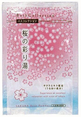 五洲 桜の彩り湯 25g