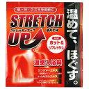 ストレッチ・アップ 25g(入浴剤)