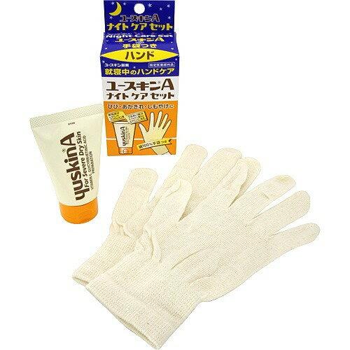 ユースキンA ナイトケアセット ハンド60g(手袋つき)