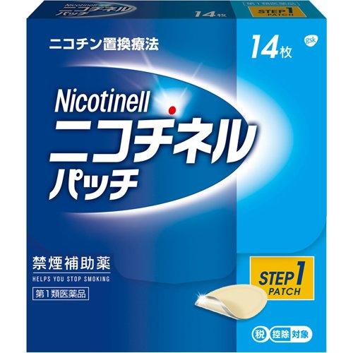ニコチネル パッチ20 14枚