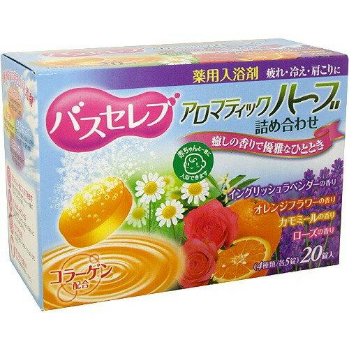 井藤漢方製薬 バスセレブ アロマスティックハーブ 20錠