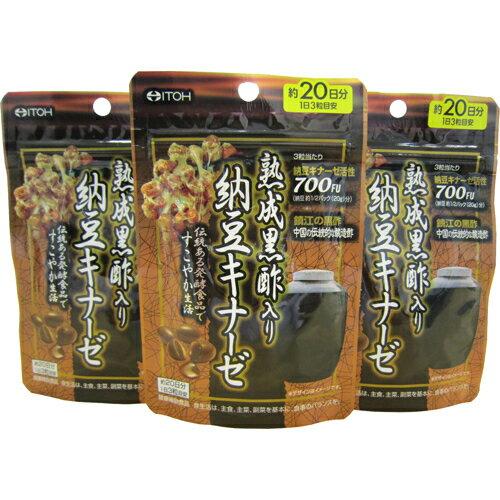 熟成黒酢入り納豆キナーゼ 60粒×3袋 ナットウキナーゼ 納豆キナーゼ