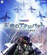 NHK VIDEO 天空のアクロバット~ブルーインパルスの男たち~/Blu-ray Disc/COXB-1029