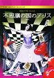 英国ロイヤル・バレエ団 「不思議の国のアリス」(全2幕)/DVD/COBO-6299