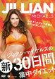ジリアン・マイケルズの新30日間集中ダイエット/DVD/COBG-6307