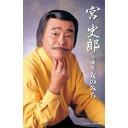 カセット/宮史郎/宮史郎全曲集 女のみち/COTA-5468
