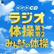 実用ベスト NHKCD ラジオ体操 第1・第2/みんなの体操/CD/COCE-38028