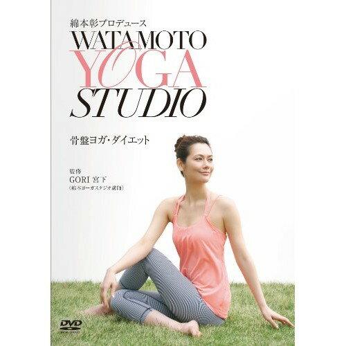 綿本彰プロデュース Watamoto YOGA Studio 骨盤ヨガ・ダイエット/DVD/COBG-6483