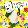 NHK いないいないばあっ! ワンツー!パンツー!/CD/COCX-39418