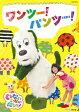NHKDVD いないいないばあっ! ワンツー!パンツー!/DVD/COBC-6875