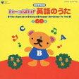 CDツイン いーっぱい!英語のうた/CD/COCX-32779