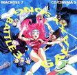 【CD】マクロス7 CDシネマ(5) ギャラクシー・ソング・バトル3/マクロス7 (VICL-742) マクロス・セブン