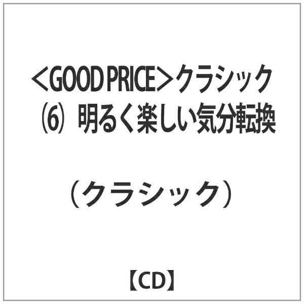 クラシック(6)明るく楽しい気分転換 / トーマス・ハーデン・トリオ