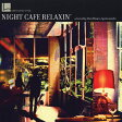 LOHAS Music Style Night Cafe Relaxin' selected by Mari Mizuno(paris match)/CD/VICL-69204
