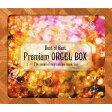 ベスト・オブ・ベスト プレミアム・オルゴールBOX/CD/VICG-60754