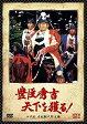 豊臣秀吉 天下を獲る! DVD-BOX(五代目 中村勘九郎主演)/DVD/VUBG-5016