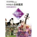 平成24年度改訂版 中学生の音楽鑑賞DVD 第9巻 日本の伝統音楽 2 2・3年上下共通/ VIBS-10079
