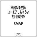 ユーモアしちゃうよ/華麗なる逆襲(初回限定盤B)/CDシングル(12cm)/VIZL-1222