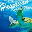 ハワイアン・レゲエ・ウェイヴ/CD/VICP-65308