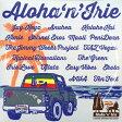 アロハンアイリー ~ハワイ・ドライヴィング・ミー・クレイジー/CD/VICP-65387