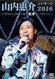 """山内惠介コンサート2016~ひたむきに、あなたに届け""""歌力""""~/DVD/VIBL-820"""