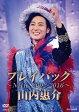 山内惠介 プレイバック~NHK2002-2016~/DVD/VIBL-834