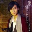 愛が信じられないなら(ダイヤ盤)/CDシングル(12cm)/VICL-37257