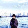映画『3月のライオン』オリジナルサウンドトラック/CD/VICL-64762