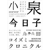 コイズミクロニクル~コンプリートシングルベスト1982-2017~(初回限定盤)/CD/VIZL-1142