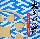 大岡越前 オリジナル・サウンド・トラック/CD/KICS-2377