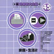 新・効果音大全集45 家庭・生活2/CD/KICG-1575