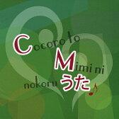 心と耳にのこるCMのうた/CD/KICS-3001