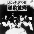 ぶっちぎりII/CD/KICS-1595