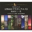 交響組曲「ドラゴンクエスト」すぎやまこういち 場面別I~IX(東京都交響楽団版)CD-BOX/CD/KICC-96339