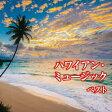 ハワイアン・ミュージック/CD/KICW-5847