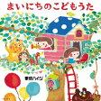 東京ハイジ まいにちのこどもうた はみがき・トイレ・おきがえに役立つキュートで可愛いしつけソング+おはなしミニアニメ/CD/KIZC-351